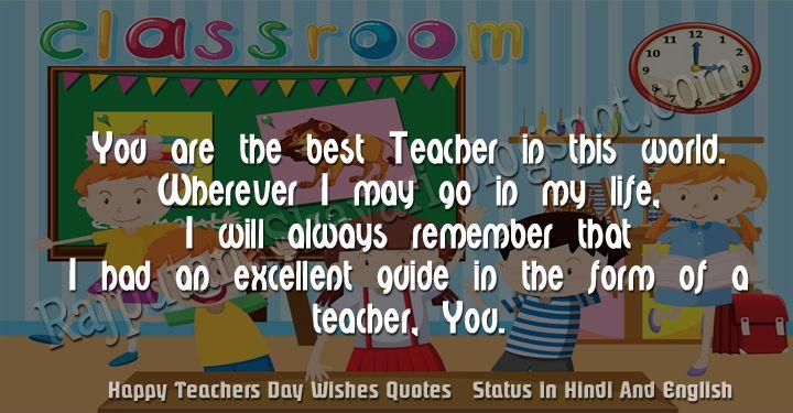 शकषक दवस शयर सटटस Teachers Day Status