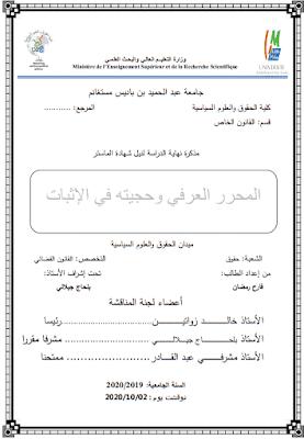 مذكرة ماستر: المحرر العرفي وحجيته في الإثبات PDF