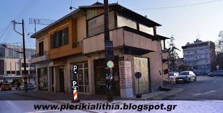 Δήμος Κατερίνης: Προσωρινές ρυθμίσεις της κυκλοφορίας την Κυριακή 21 Μαΐου επί των οδών 25ης Μαρτίου, Εθνικής Αντιστάσεως, Διον. Αρεοπαγίτου & Παρθενίου Βαρδάκα, λόγω της εκτέλεσης εργασιών κατεδάφισης κτιρίου