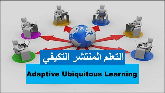 التعلم المنتشر التكيفي Adaptive Ubiquitous Learning