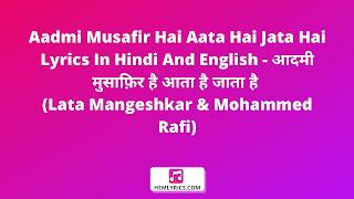 Aadmi Musafir Hai Aata Hai Jata Hai Lyrics In Hindi And English - आदमी मुसाफ़िर है आता है जाता है (Lata Mangeshkar & Mohammed Rafi)