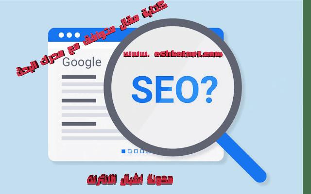 كتابة مقال احترافي لتصدر محرك البحث جوجل 2020