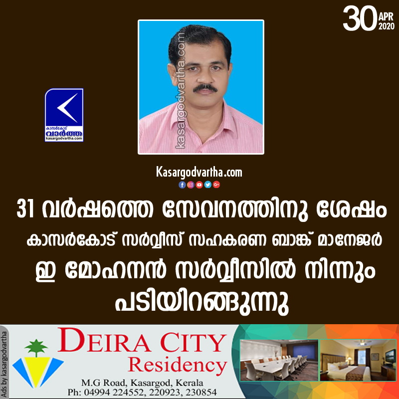 Kerala, News, E Mohanan retired from Bank manager post