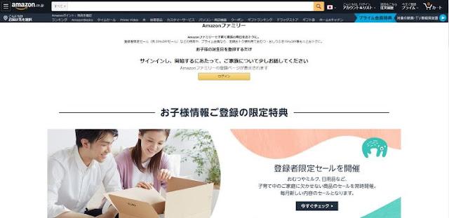 アマゾンファミリーの登録方法