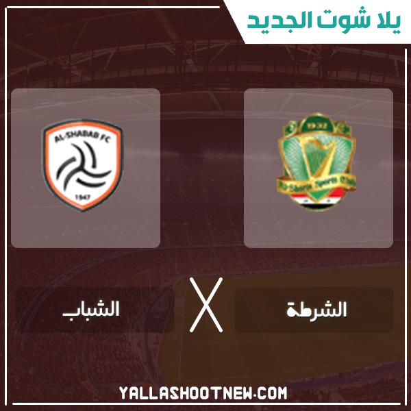 مشاهدة مباراة الشباب والشرطة بث مباشر اليوم 20-1-2020 في كأس محمد السادس