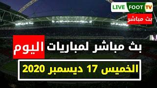 بث مباشر لمباريات اليوم : الخميس 17 ديسمبر 2020
