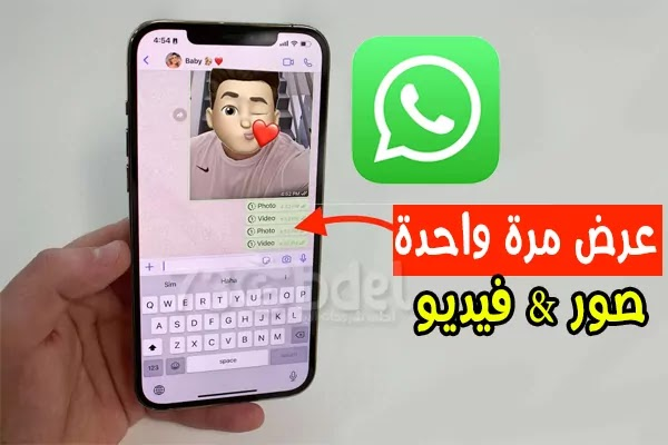 https://www.arbandr.com/2021/08/how-to-send-disappearing-photos-videos-in-whatsapp.html