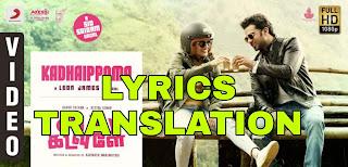 Kadhaippoma Lyrics in English | With Translation | – Oh My Kadavule | Sid Sriram