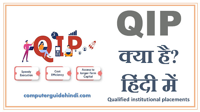 Qualified institutional placements (QIP) क्या है?