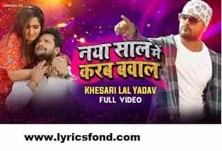 Naya Saal Mein Karab Bawal Lyrics- New Bhojpuri Song Lyrics