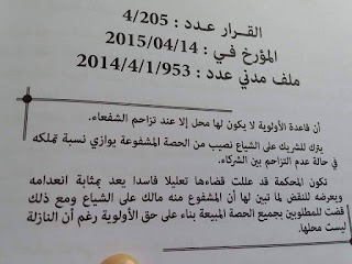 قرارات محكمة النقض في تزاحم الشفعاء