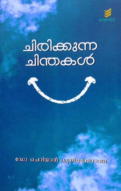 ചിരിക്കുന്ന ചിന്തകൾ (Paperback) By ഡോ . ചെറിയാൻ കുനിയന്തോടത്ത്