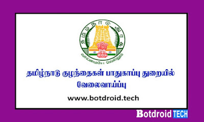 Tiruppur Government Jobs, Child Protection Unit Recruitment 2020