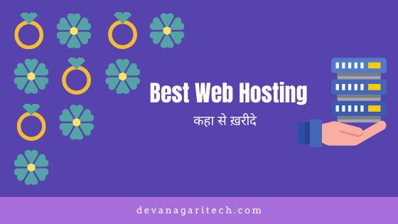 Best Web Hosting Kaha se Kharide 2020