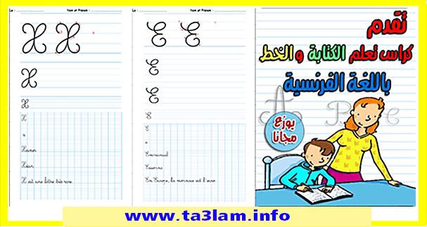 كراسة تعليم الكتابة وتحسين الخط اللغة الفرنسية للتلاميذ