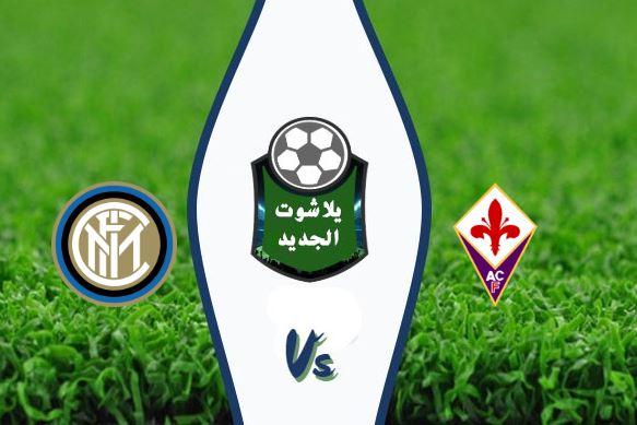 مشاهدة مباراة انتر ميلان وفيورنتينا بث مباشر اليوم 12/15/2019 في الدوري الايطالي