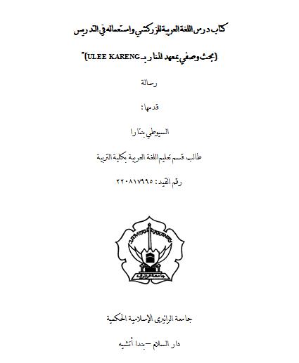 Judul Skripsi Pendidikan Bahasa Arab 2018 Ide Judul Skripsi Universitas