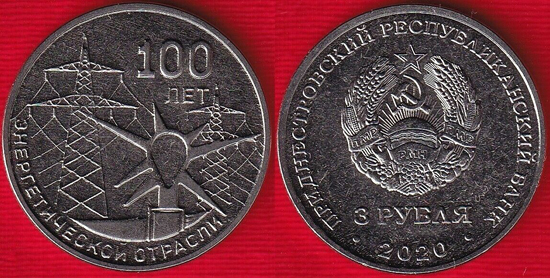 Transnistria 3 rubles 2020 - Energy Industry