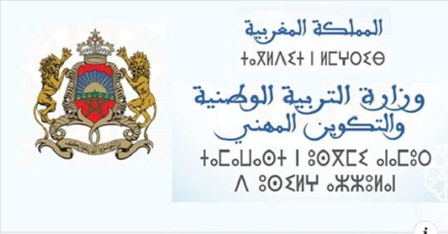 وزارة التربية الوطنية: نتائج الامتحانات الكتابية لمبارتي التبريز للتعليم الثانوي في العلوم الصناعية للمهندس والعلوم الفيزيائية