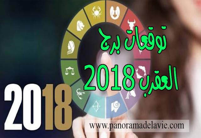 توقعات الابراج لسنة 2018 ، توقعات برج العقرب 2018