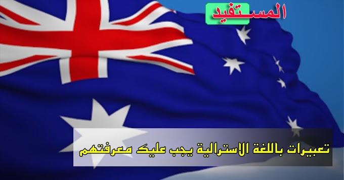 10 تعبيرات باللغة الاسترالية يجب عليك معرفتهم