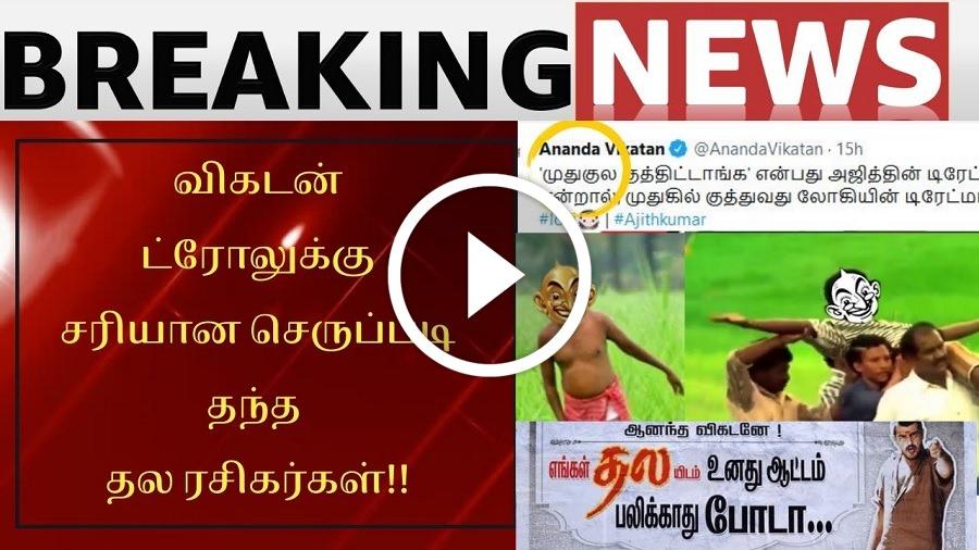 முதுகில் குத்திட்டாங்க – ஆனந்தவிகடனை கதறவிட்ட அஜித் ரசிகர்கள்!