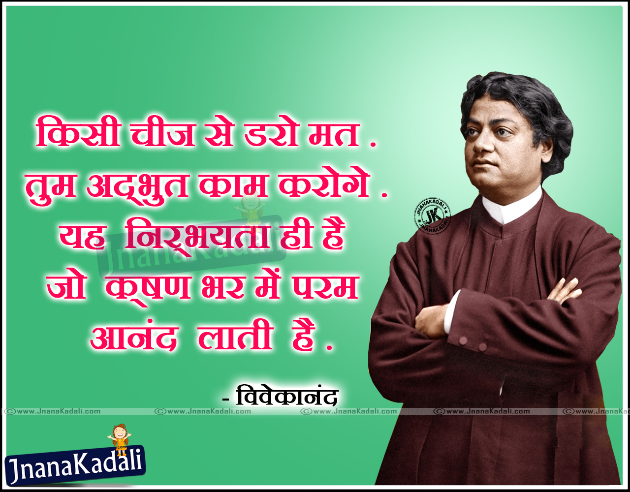 self confidence quotations by swami vivekananda in hindi