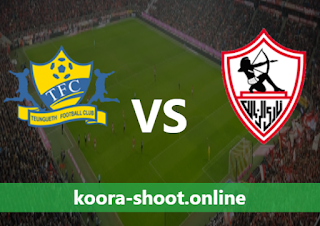 بث مباشر مباراة الزمالك وتونغيث اليوم تاريخ 10/04/2021 دوري أبطال أفريقيا