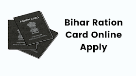 Bihar Ration Card Online Apply | बिहार राशन कार्ड ऑनलाइन आवेदन