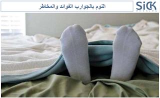 النوم بالجوارب الفوائد والمخاطر