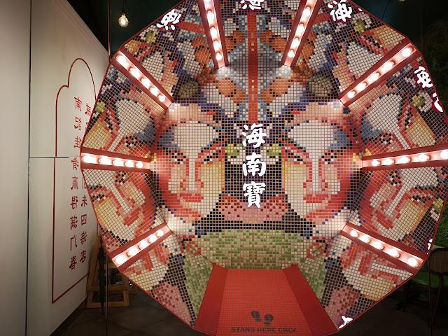 The Hainan Story photo corner