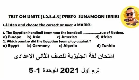 امتحان لغة انجليزية ثانية اعدادى ترم اول2021