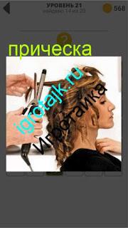 женщине делают прическу в парикмахерской ответ на 21 уровень 400 плюс слов 2