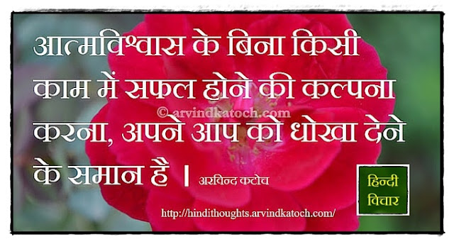 Hindi Thought, HD Picture Message, Confidence, आत्मविश्वास,