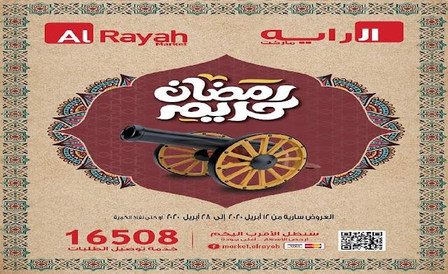 عروض الراية ماركت رمضان من 12 ابريل حتى 28 ابريل 2020