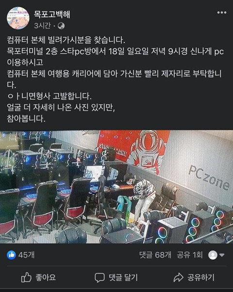 PC방 본체 절도범 - 꾸르
