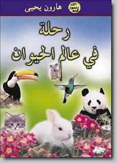 حمل كتاب رحلة في عالم الحيوان - هارون يحي