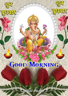 shubh-bhudhwar-good-morning
