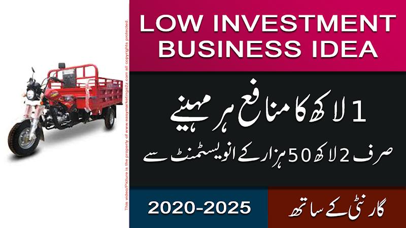 low investment business idea pakistan 2020 پاکستان میں کم سرمائے کا کامیاب کاروبار منافع بخش کاروبار