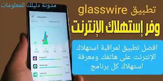 شرح وتحميل برنامج glasswire Pro لمراقبة استهلاك الإنترنت للأندرويد