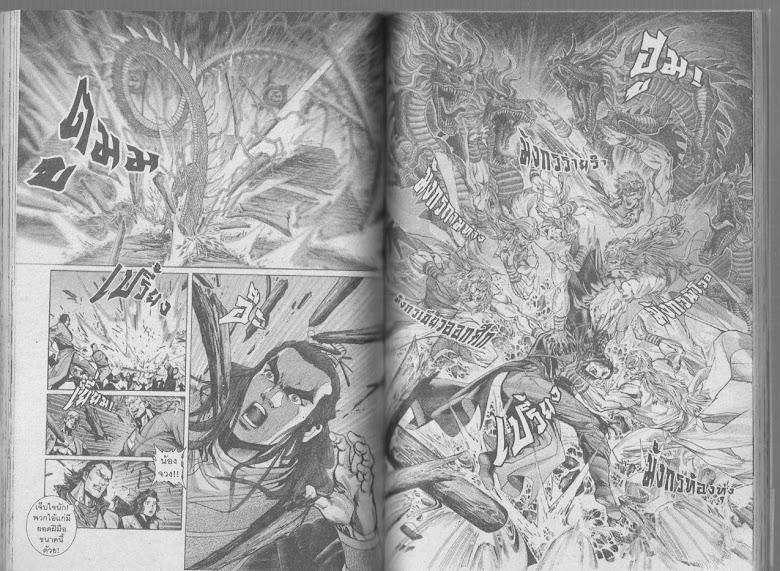 Demi Gods & Semi Devils - หน้า 110