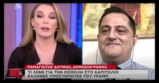 Ο Παναγιώτης Δούμας «τα χώνει» σε Τατιάνα Στεφανίδου και Καιρίδη για Τραμπ και Καπιτώλιο (video)