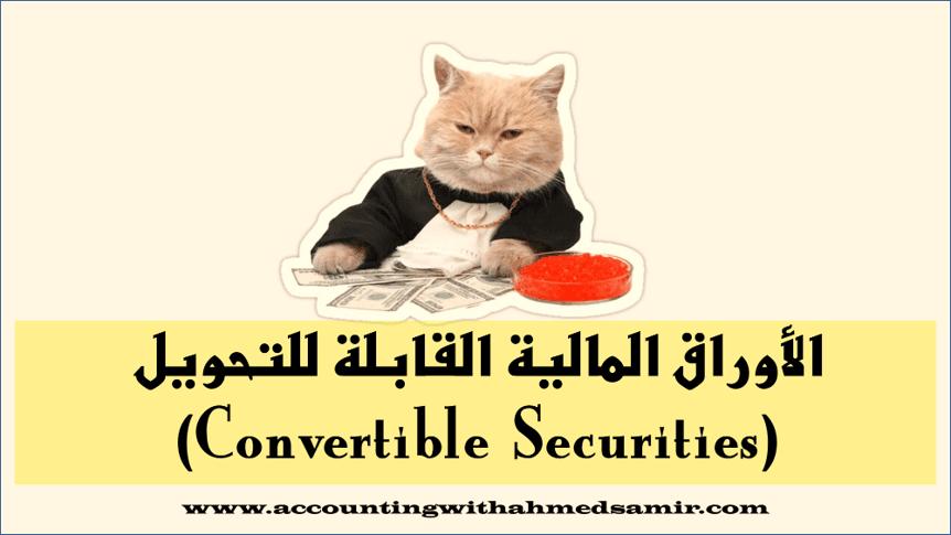 الأوراق المالية القابلة للتحويل (Convertible Securities)