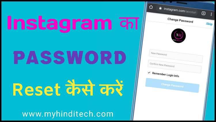 इंस्टाग्राम का पासवर्ड कैसे पता करे | How to Reset Instagram Password