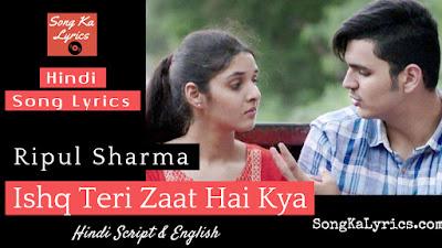 sihq-teri-zaat-hai-kya-lyrics