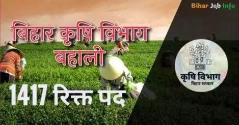Bihar Agriculture Department Vacancy