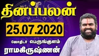Raasi Palan 25-07-2020 | Dhina Palan | Astrology | Tamil Horoscope