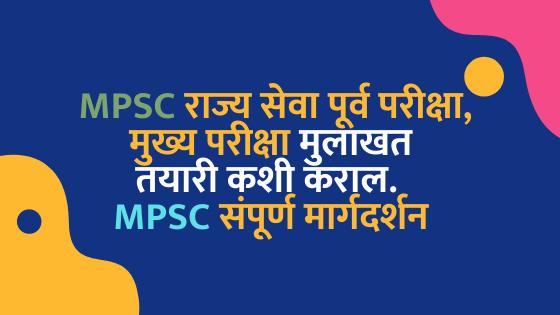 MPSC राज्य सेवा पूर्व परीक्षा, मुख्य परीक्षा मुलाखत तयारी कशी कराल || MPSC संपूर्ण मार्गदर्शन || मराठी - 7