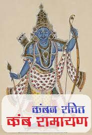 Download Kamb Ramayan in Hindi PDF