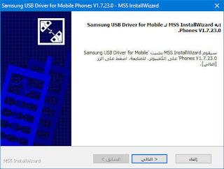 حل مشكلة الكمبيوتر لا يتعرف على الهاتف samsung